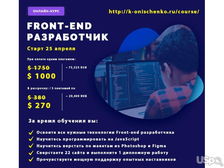 Онлайн Курс FRONT-END РАЗРАБОТЧИК