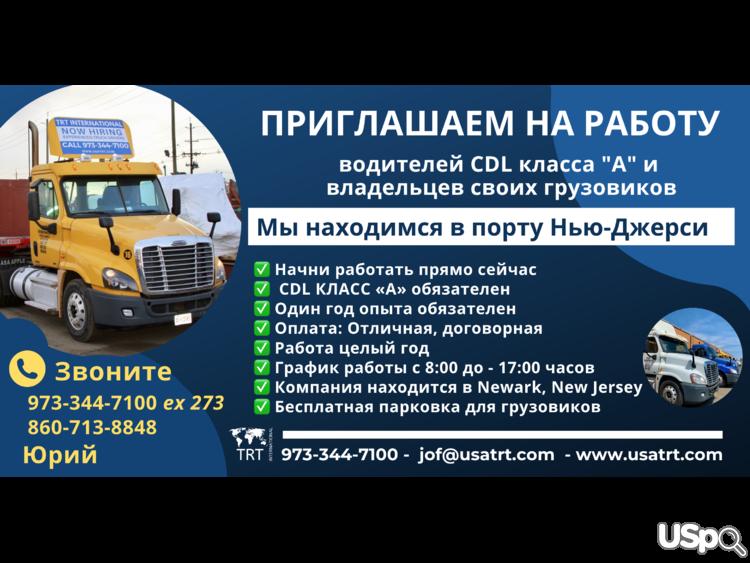 Ищем CDL водителей и Owner-Operators
