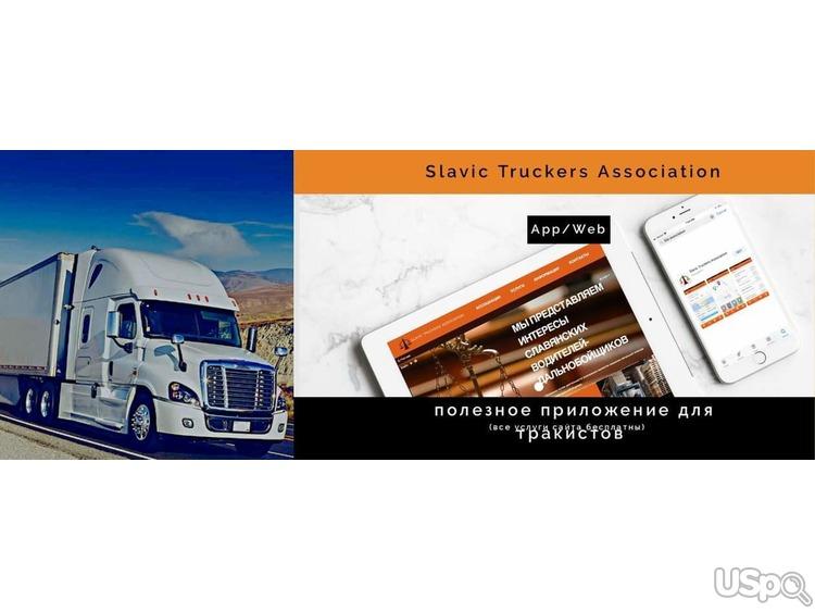STAssociation Платформа для славянских водителей дальнобойщиков работающих в Америке.