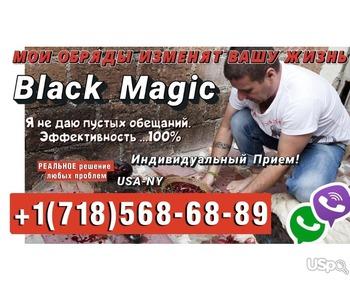 Маг и Магические Услуги в Бостоне,Приворот в Бостоне,Гадание Штат Массачусетс