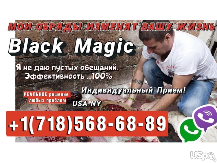 Магические услуги в Нью-Йорке ADS, Приворот в Нью-Йорке