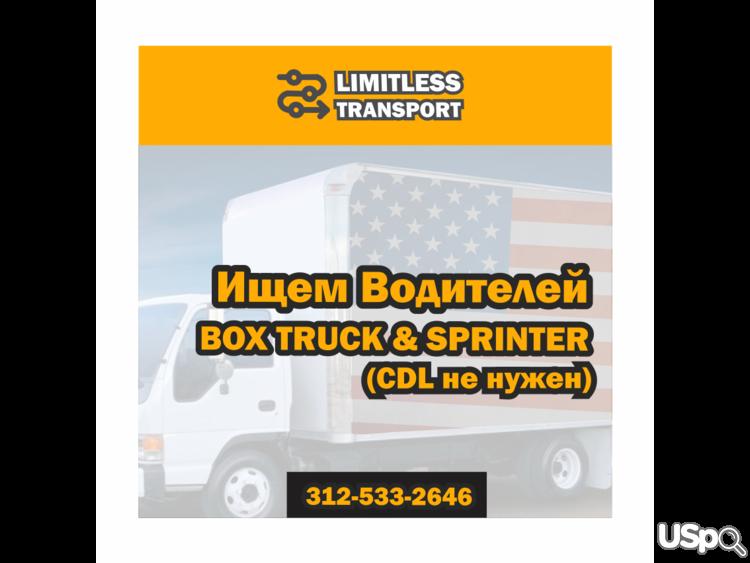 Ищем  BOX TRUCK & SPRINTER DRIVER (CDL не нужен)