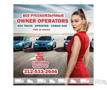 Ищем OWNER OPERATORS BOX TRUCK - SPRINTER - CARGO VAN (CDL не нужен)