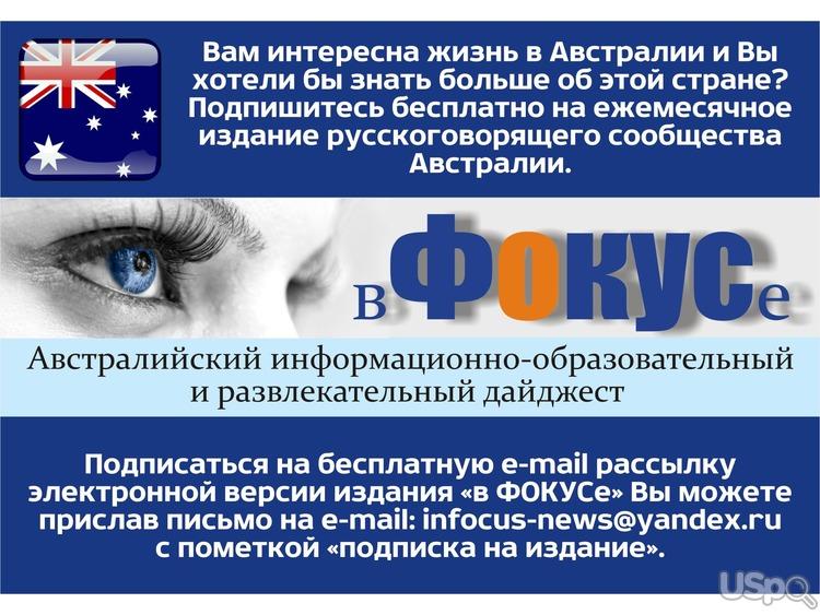 Подпишитесь бесплатно на издание русскоговорящего сообщества в Австралии.