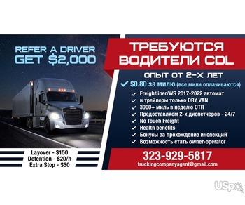 Требуется водитель с CDL А правами Dry Van на дальние дистанции