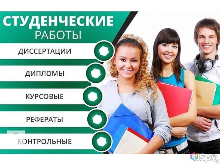 изгооовление курсовых и дипломных работ для студеноов дешево