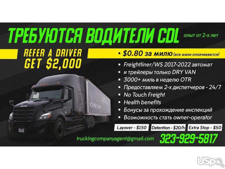 Ищем  водителя с CDL А правами Dry Van