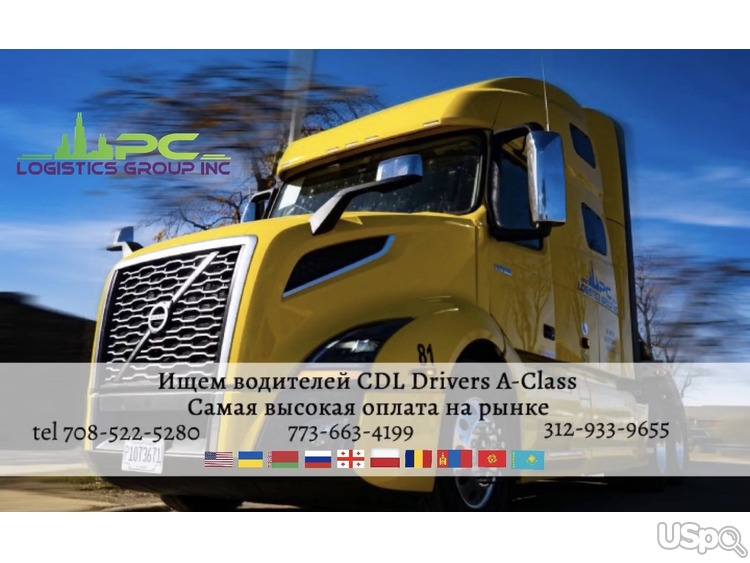Looking for CDL Drivers A-Class