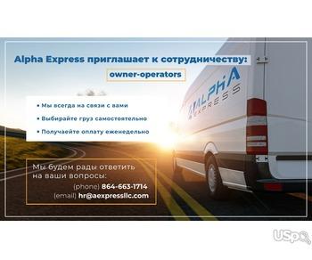 Alpha Express в поиске owner-operators!