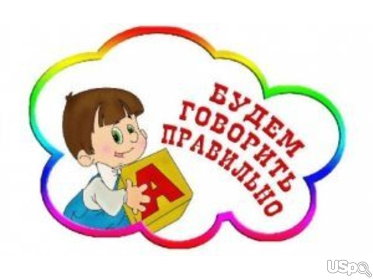 Логопед для детей и взрослых