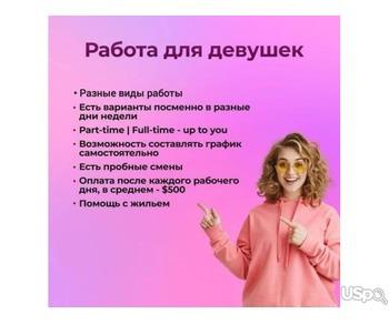 Работа для девушек!