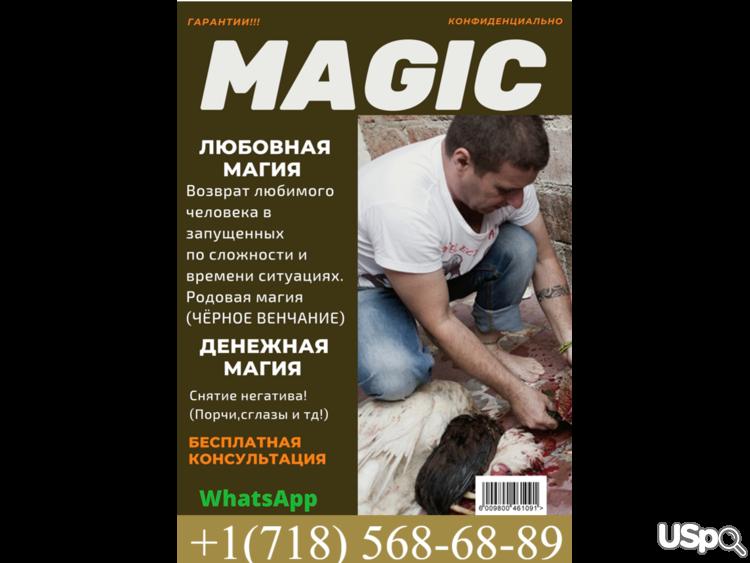 Магические Услуги в Нью-Йорке США, Личный Приём Мага в Нью-Йорке, Приворот, Гадание, Снятие Порчи
