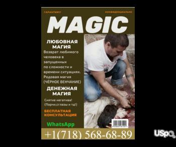 Магические услуги. Помощь мага, эзотерика. Сильный Приворот заказать. Помогу Убрать Соперника