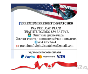 Оказываем профессиональные диспетчерские услуги по погрузке траков за 39$ за груз.