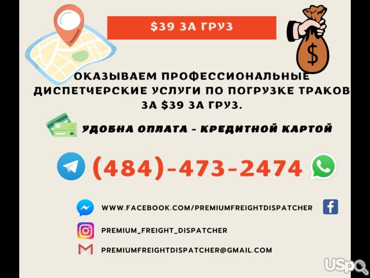 Предоставляем диспетчерские услуги по погрузке траков за 39$ за груз