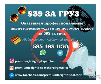 ????Диспетчерские услуги для владельцев МС!