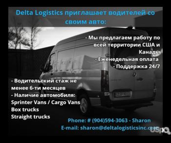 Delta Logistics приглашает водителей со своим авто
