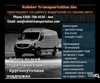 Rainier Transportation Inc приглашает к сотрудничеству ВОДИТЕЛЕЙ СО СВОИМ АВТО