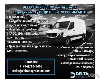 DELTA EXPRESS INC предоставляет вакансии для ВОДИТЕЛЕЙ СО СВОИМ АВТО