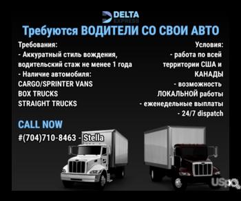 Ищем водителей со своим авто / owner-operator